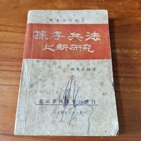 孙子兵法之新研究(军事参考丛书)【32开 1947年初版 看图见描述】