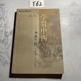 学贯中西:李善兰传 签赠本