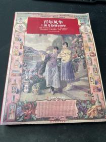 百年风华 : 上海月份牌100周年