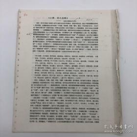 """【""""名物研究""""著名学者扬之水 寄《中国文化》亲笔校改《<小雅·宾之初筵>──<诗经>名物新证之五》珍贵原稿一部七页(题首有其签名落款)】附赠扬之水作品,天津教育出版社2007年一版一印《诗经名物新证》一册。该稿件为早期版本,因投稿给《中国文化》杂志,内容较为精炼。后正式出书时,内容更为翔实,见书籍出版物图片,对比一下,也是乐趣。"""