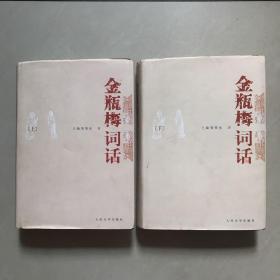 金瓶梅詞話(全兩冊)