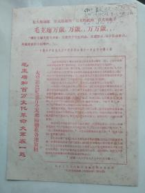 毛主席和百万文化革命大军在一起(电影宣传单)