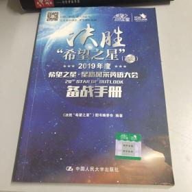 决胜希望之星(2019年度希望之星·星路风采英语大会备战手册高级)