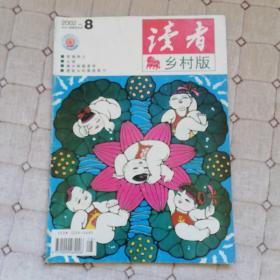 读者乡村版2002.8