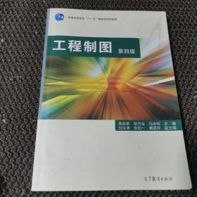 """工程制图(第四版)/普通高等教育""""十一五""""国家级规划教材"""
