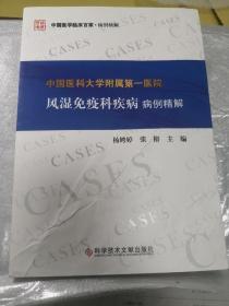 中国医科大学附属第一医院风湿免疫科疾病病例精解