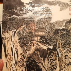 敬华2004年秋季拍卖会 中国书画(一、二)12开