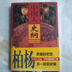 中国人史纲  上