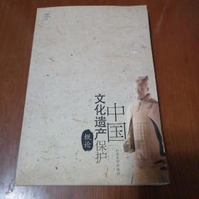 中国文化遗产保护概论