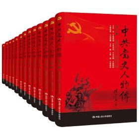 中共党史人物传全套(全89卷)