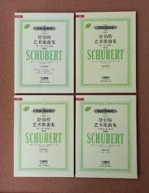 舒伯特艺术歌曲集(高音版)(原版引进)(套装共4册)