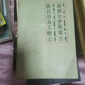 前郭尔罗斯蒙古族自治县文物志