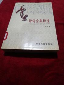 毛泽东诗词全集译注