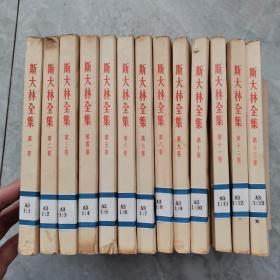斯大林全集(全十三卷) 全一印一版