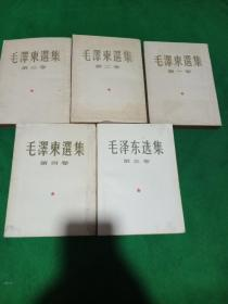毛泽东选集  1~5集全  繁体竖排