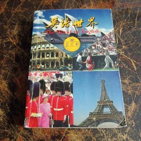 英语世界 合订本 2001 1-6