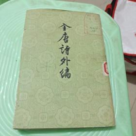 全唐诗外编(下)