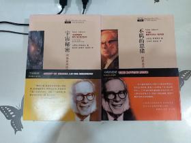 《不羁的思绪:阿西莫夫谈世事》、《宇宙秘密:阿西莫夫谈科学》