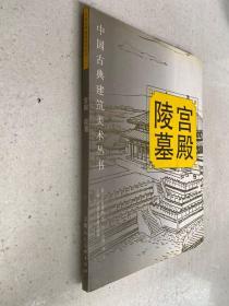 中国古典建筑美术丛书:宫殿 陵墓——本书主要论述了北京故宫的历史沿革、平面布局、单体建筑、艺术成就;论述了沈阳宫殿、颐和园和避暑山庄中宫殿、天坛、太庙和社稷坛等的特点;以及讲述了明陵、清陵和其它陵墓的概述。