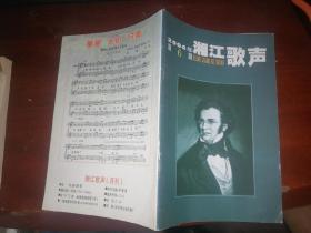 湘江歌声2004年第6期