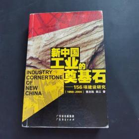 新中国工业的奠基石   156项建设研究  1950~2000