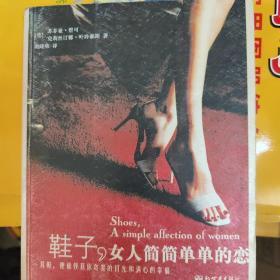 鞋子,女人简简单单的恋