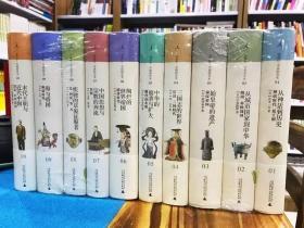 讲谈社 中国的历史 全十卷本 精装版全套  10册中国通史读本古代历史通史  日本