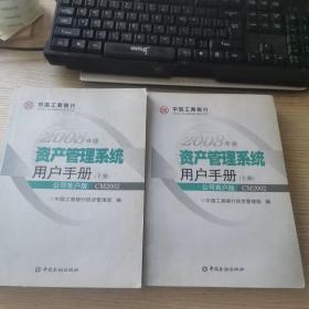 中国工商银行 2008年版 资产管理系统用户手册 公司客户版 CM2002 上下册
