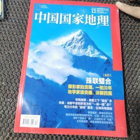 中国国家地理 2020.12月号   总第722期