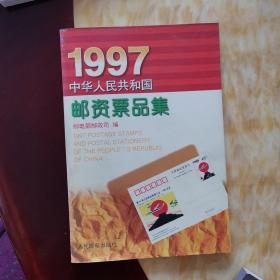 1997年中华人民共和国邮资票品集