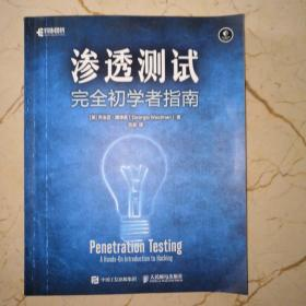 渗透测试完全初学者指南(异步图书出品)