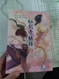 仙剑奇侠传 五 完整版