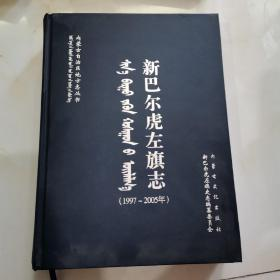 新巴尔虎左旗政协志(1997—2005):[汉蒙文对照]