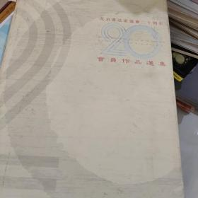 北京书法家协会二十周年