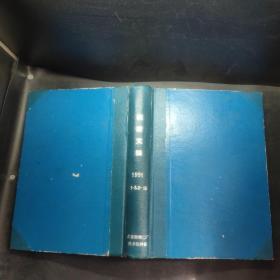 读者文摘 1991 1-3,5-12