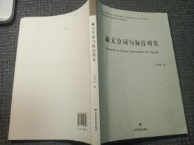 藏文分词与标注研究