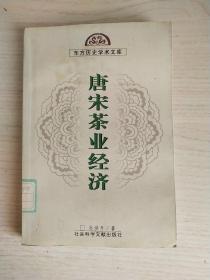 唐宋茶业经济(东方历史学术文库)