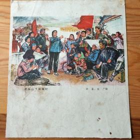 虎头山下战旗红,单页,9:19号上
