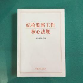 纪检监察工作核心法规(塑封全新)