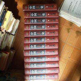 中国古代丑史(插图秘藏版,十二册全,仅印1000套)