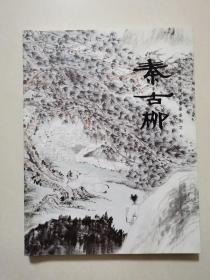 太湖画派近现代名家系列之秦古柳