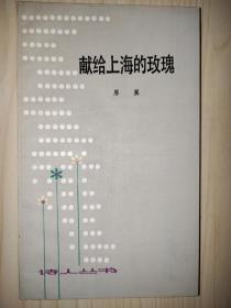 诗人丛书:献给上海的玫瑰