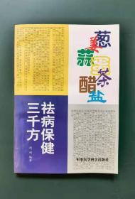 葱姜蒜蛋茶醋盐 祛病保健三千方