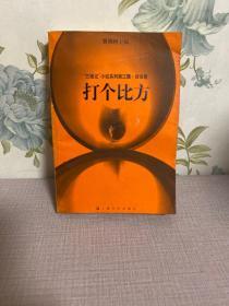 """打个比方:""""三城记""""小说系列第三辑·台北卷"""