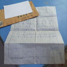 中国文学出版社资深编审诗人徐慎贵信札一通一页16开