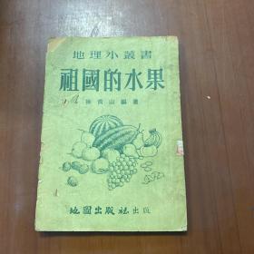 祖国的水果(1954年1版1印)