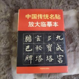 中国传统名帖放大临摹本