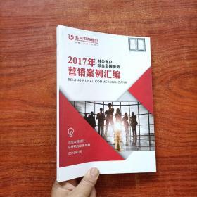 北京农商银行2017年营销案例汇编