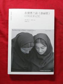 在德黑兰读(洛丽塔)  以阅读来记忆