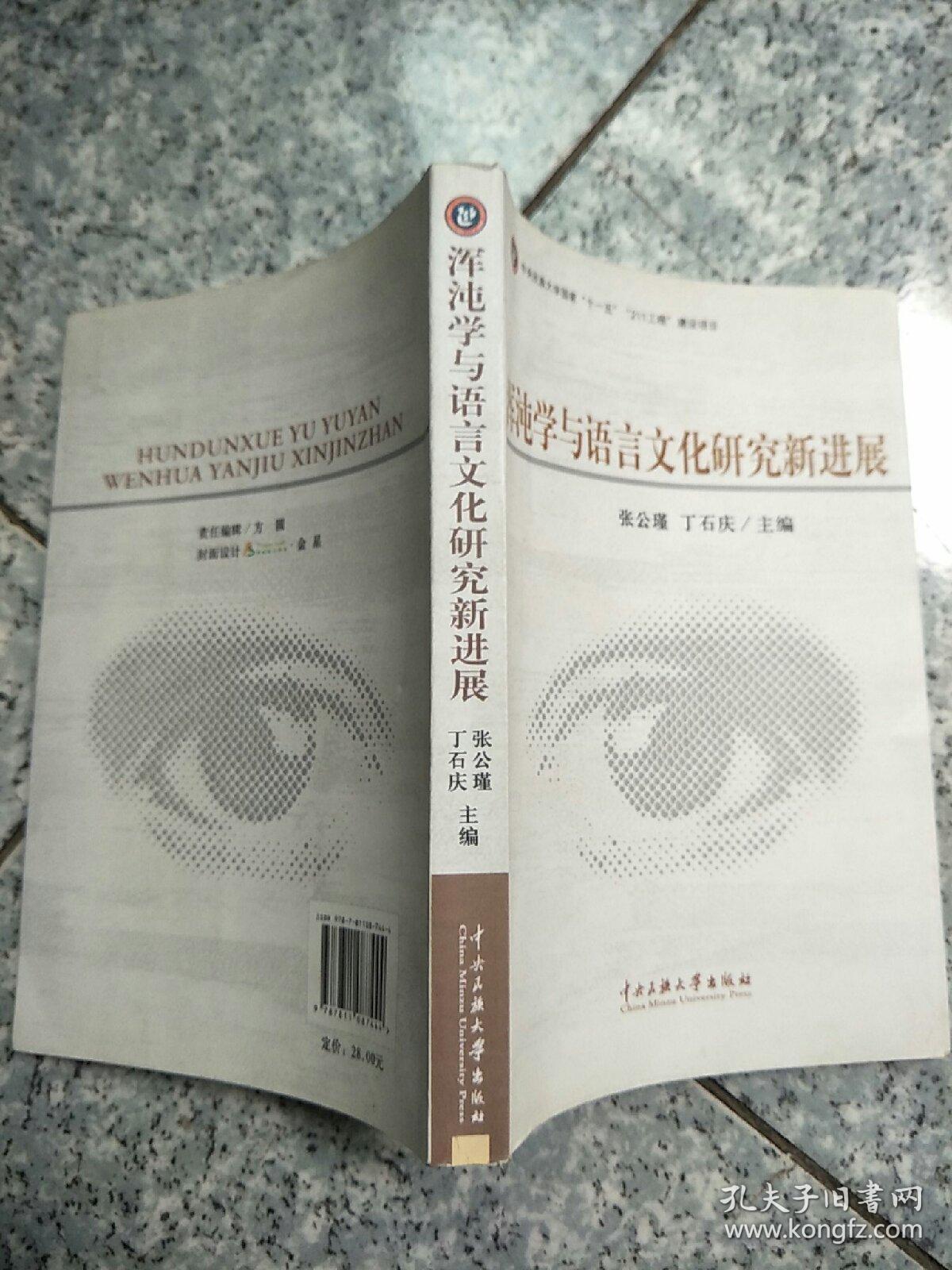 浑沌学与语言文化研究新进展   原版内页全新